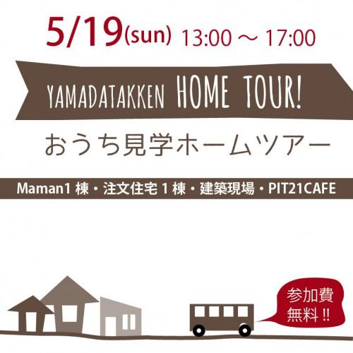5/19(日)ヤマダタッケン「おうち見学ホームツアー」