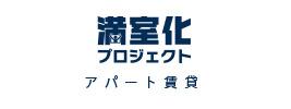 満室化プロジェクト ロゴ