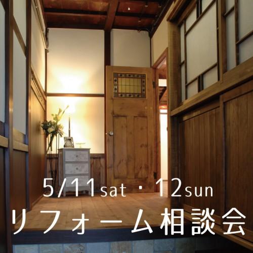5/11(土)・12(日)ヤマダタッケンリフォーム相談会開催!