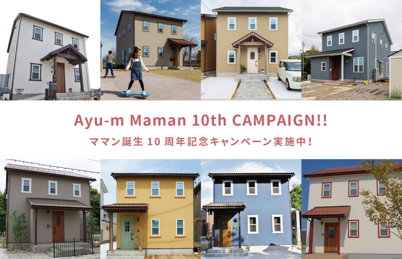 Ayu-m Maman 10周年 キャンペーン実施中!