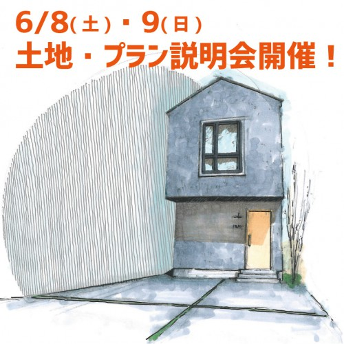 6/8(土)・6/9 売土地・プラン説明会開催!