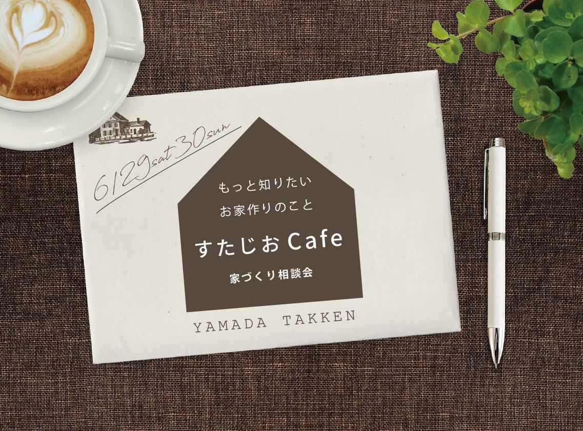 家づくり相談会「すたじおCafe」開催!