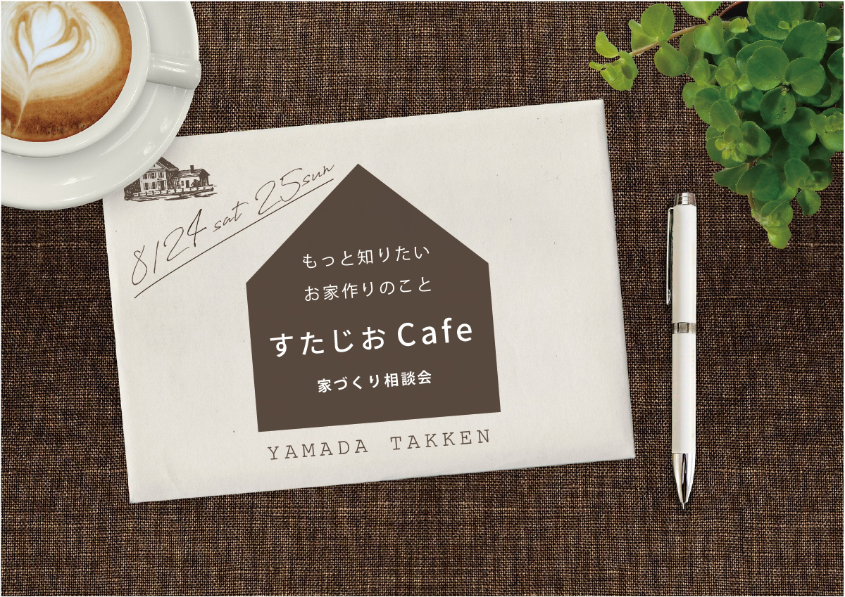 お家づくり相談会「すたじおCafe」開催!