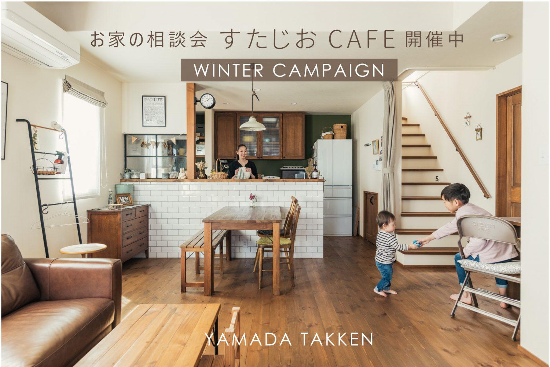 お家の相談会『すたじおCafe』開催!ウインターキャンペーン実施中!