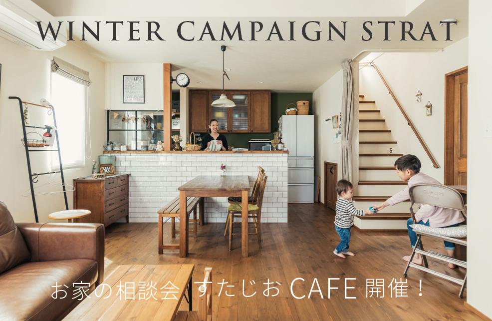 ウインターキャンペーンスタート!お家の相談会『すたじおCafe』開催!!