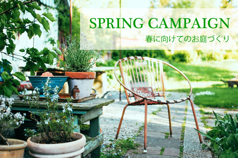 春に向けてお庭を一新しませんか?