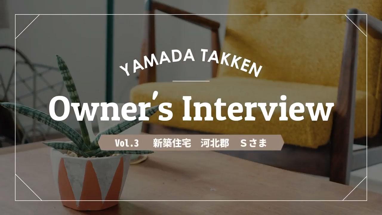 お客様の声 3分インタビュー