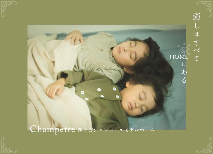 金沢市四十万町|『癒し』はすべて家-HOME-にある。[シャンペトルモデルホーム公開中]
