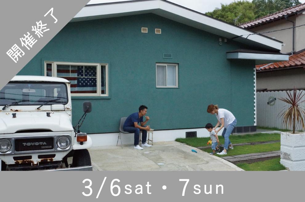 [金沢市山科] 3/6(土)・7(日)リノベーションモデル内覧会/70年代不動産