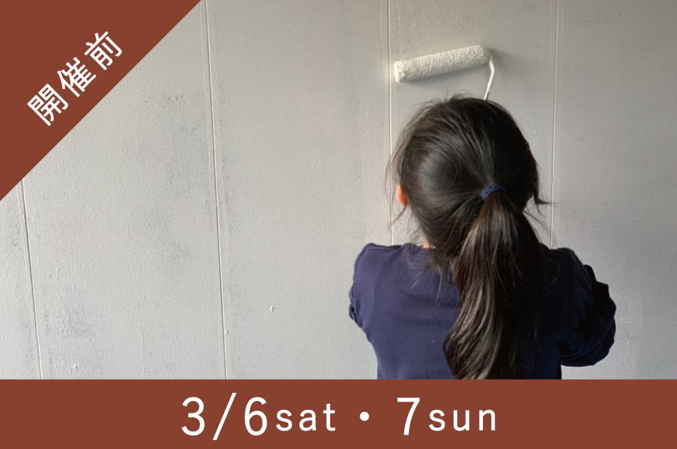 [金沢市高尾町] 3/6(土)・7(日) リノベーションDIYペイント体験/70年代不動産