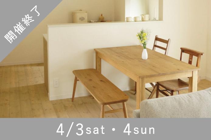 [金沢市西大桑] 4/3(土)・4(日) 分譲住宅OPEN HOME/販売会開催!