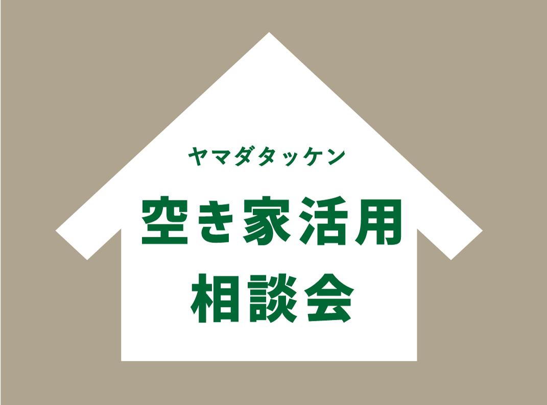 9/18(土)・19(日) 空き家でお困りの方ご相談ください 空き家活用相談会開催!!(予約制)